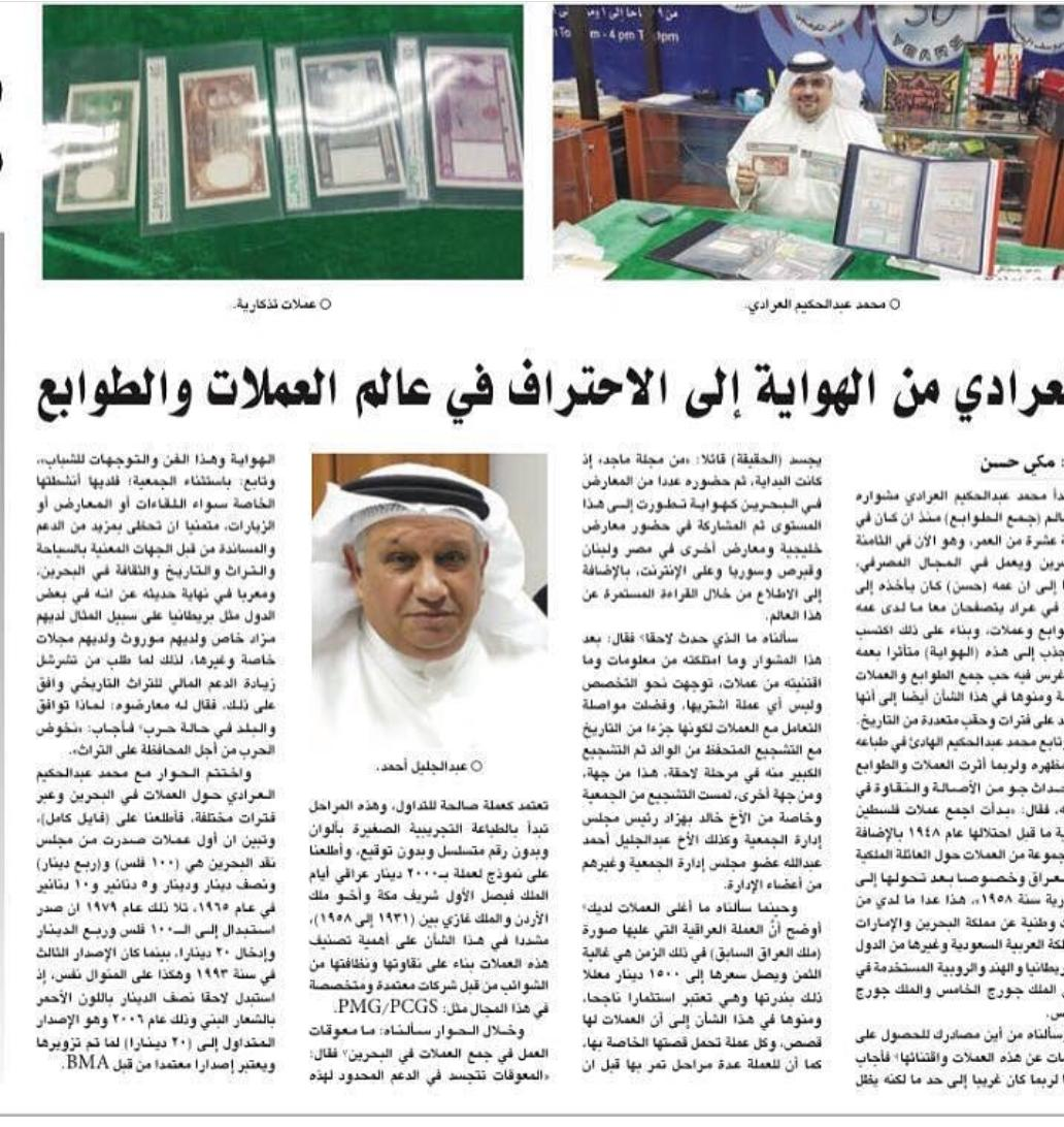 Akhbar al khaleej 2016