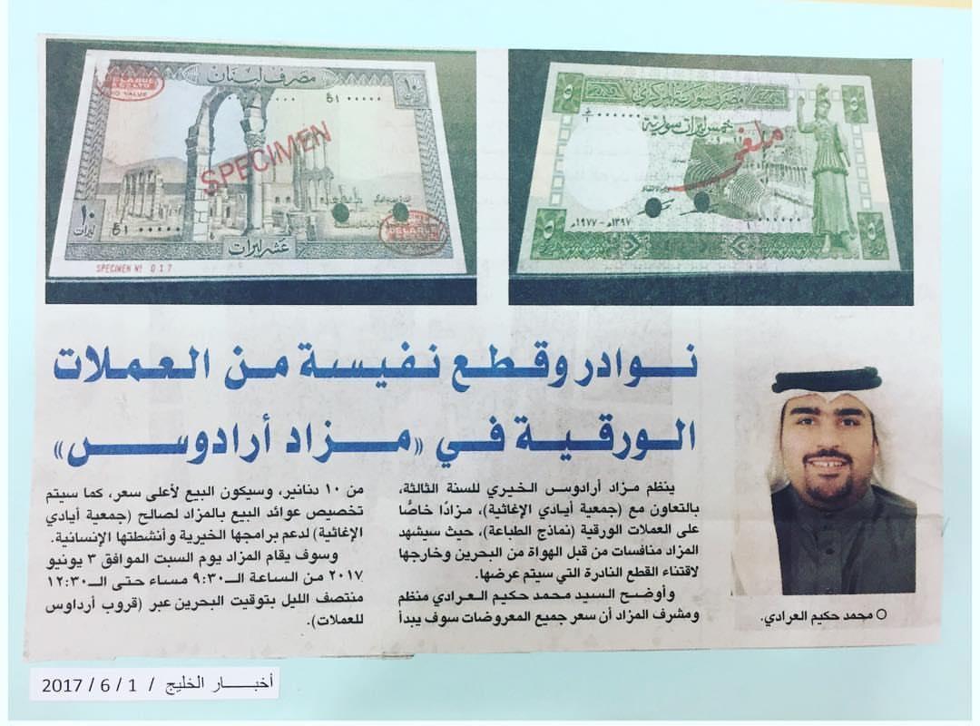 Akhbar al khaleej 2017