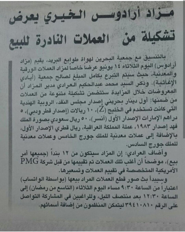 Akhbar al khaleej Arados hosting a charity auction