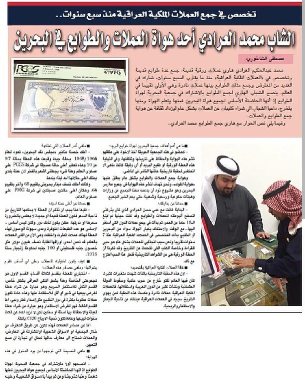 Al Ayam news paper 2015