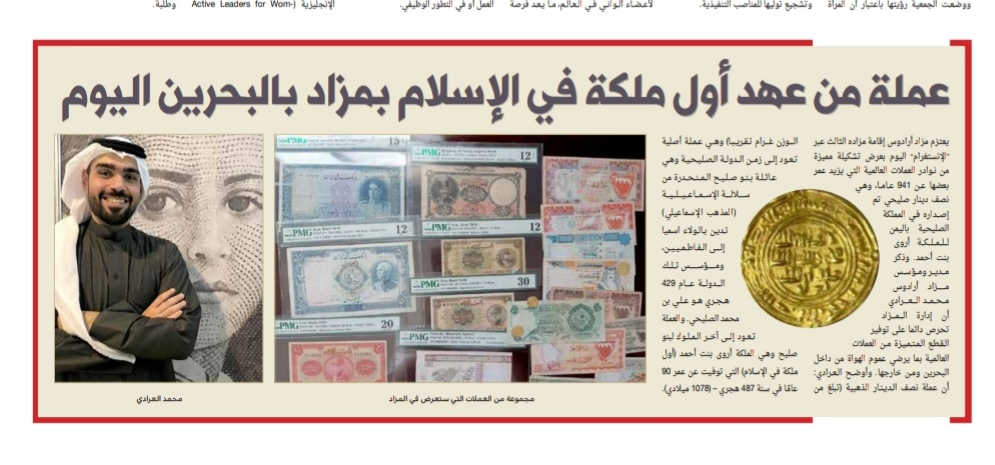 Al Bilad Newspaper 23, August, 2019