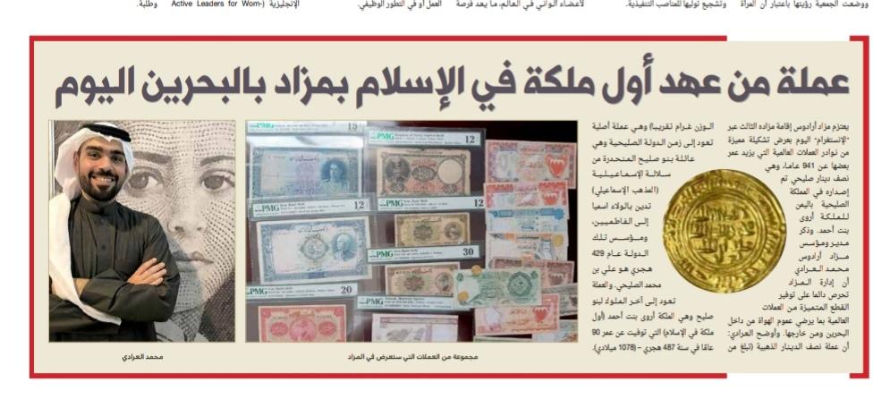 Al Bilad Newspaper 23, August, 2019