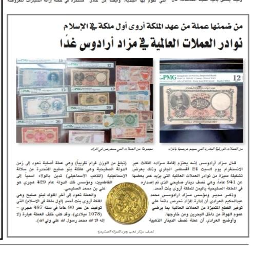 Akhbar Al Khaleej Newspaper 23, August, 2019